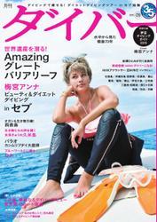 月刊ダイバー (No.411)