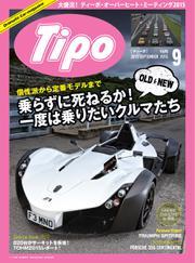 Tipo(ティーポ) (No.315)