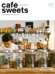 cafe-sweets(カフェスイーツ) (vol.171)