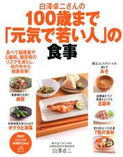 白澤卓二さんの100歳まで「元気で若い人」の食事