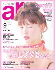 ar(アール) (2015年09月号)