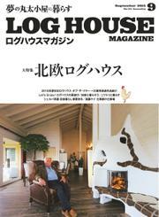 LOG HOUSE MAGAZINE(ログハウスマガジン)  (2015年9月号)