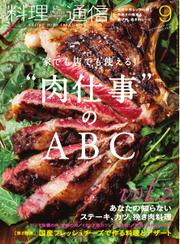 料理通信 (2015年9月号)