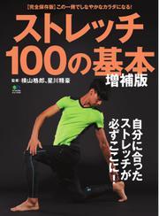 エイ出版社の実用ムックシリーズ (ストレッチ100の基本 増補版)