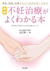 最新 不妊治療がよくわかる本