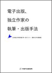 電子出版、独立作家の執筆・出版手法-日本独立作家同盟 第一回セミナー〈藤井太洋 講演録〉