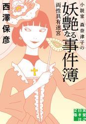 小説家 森奈津子の妖艶なる事件簿