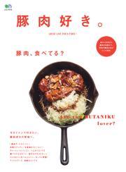 エイ出版社の実用ムックシリーズ (豚肉好き。)