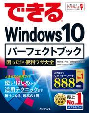 できる Windows 10 パーフェク トブック 困った!&便利ワザ大全