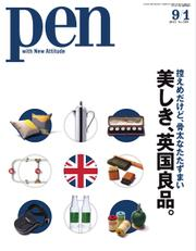 Pen(ペン) (2015年9/1号)