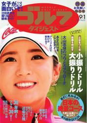 週刊ゴルフダイジェスト (2015/9/1号)