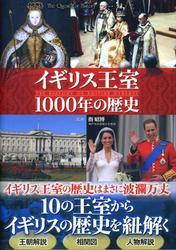 イギリス王室1000年の歴史