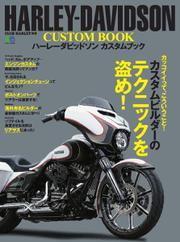 エイ出版社の実用ムックシリーズ (HARLEY-DAVIDSON CUSTOM BOOK)