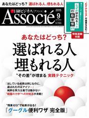 日経ビジネスアソシエ (2015年9月号)