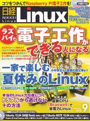 日経Linux(日経リナックス) (2015年9月号)