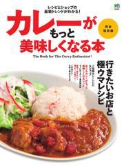 エイ出版社の実用ムックシリーズ (カレーがもっと美味しくなる本)