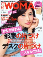 日経ウーマン (2015年9月号)