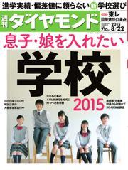 週刊ダイヤモンド (2015年8/22号)