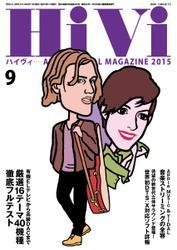 HiVi(ハイヴィ) (2015年9月号)