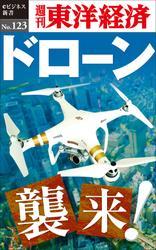 ドローン襲来! 週刊東洋経済eビジネス新書No.123
