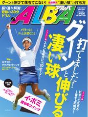 ALBA(アルバトロスビュー) (No.682)