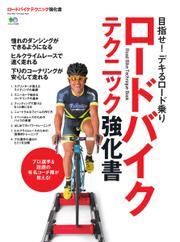 エイ出版社の実用ムックシリーズ (ロードバイクテクニック強化書)