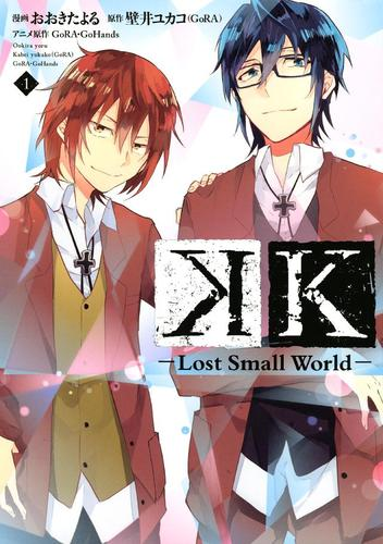 K ―Lost Small World―(1)