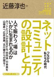 角川インターネット講座5 ネットコミュニティの設計と力 つながる私たちの時代