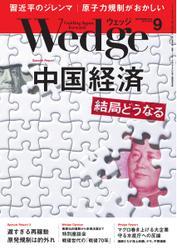WEDGE(ウェッジ) (2015年9月号)