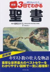 新版 3日でわかる聖書