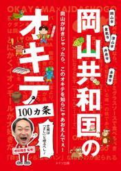岡山共和国のオキテ100ヵ条 ~定規は「さし」と呼ぶべし!~