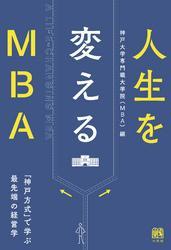 人生を変えるMBA:神戸方式で学ぶ最先端の経営学