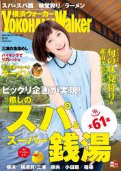 YokohamaWalker横浜ウォーカー 2015 9月号