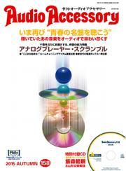 AudioAccessory(オーディオアクセサリー) (158号)