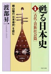 甦る日本史[1][古代・貴族社会篇]