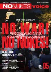 増刊 月刊紙の爆弾 (NO NUKES voice vol.5)