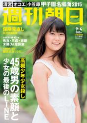 週刊朝日 (9/4号)