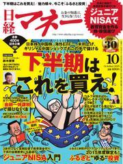 日経マネー (2015年10月号)