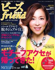 ビーズfriend (Vol.48)