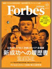 Forbes JAPAN(フォーブス ジャパン)  (2015年10月号)