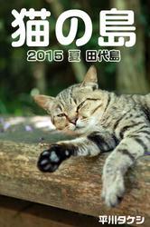 猫の島 2015 夏 田代島