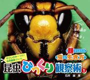 昆虫びっくり観察術〈1〉顔からみえる虫の生き方