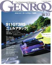 GENROQ(ゲンロク) (2015年10月号)
