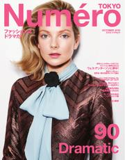 Numero TOKYO(ヌメロ・トウキョウ) (2015年10月号)