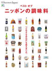 別冊Discover Japan シリーズ (ベスト・オブ・ニッポンの調味料)