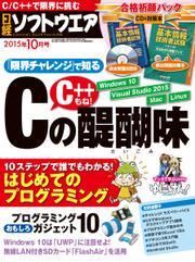 日経ソフトウエア (2015年10月号)