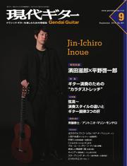 現代ギター (2015年9月号)