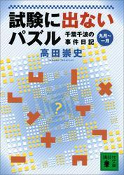 試験に出ないパズル 千葉千波の事件日記