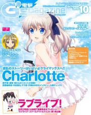 電撃G's magazine 2015年10月号【プロダクトコード付き】