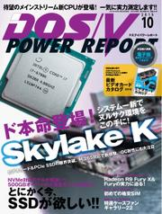DOS/V POWER REPORT (ドスブイパワーレポート) (2015年10月号)